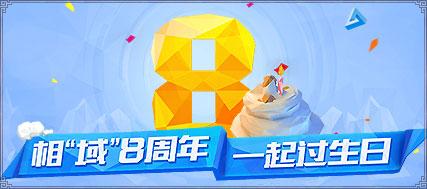仙域8周年庆典活动