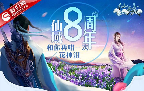 仙域8周年活动